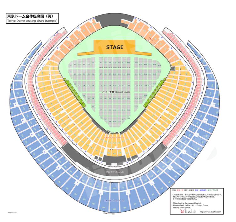 東京ドーム座席図